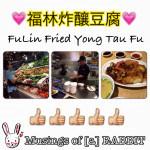 GemsinKatong(PartI):FuLinFriedYongToFu福林炸酿豆腐@FoodRepublic