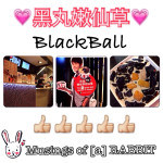 GemsinKatong(PartII):BlackBall黑丸嫩仙草(Desserts)
