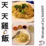 Tian Tian Hainanese Chicken Rice @ Shenton House (Post Gordon Ramsay)