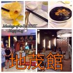Mouth Restaurant (地茂馆), Plaza Singapura