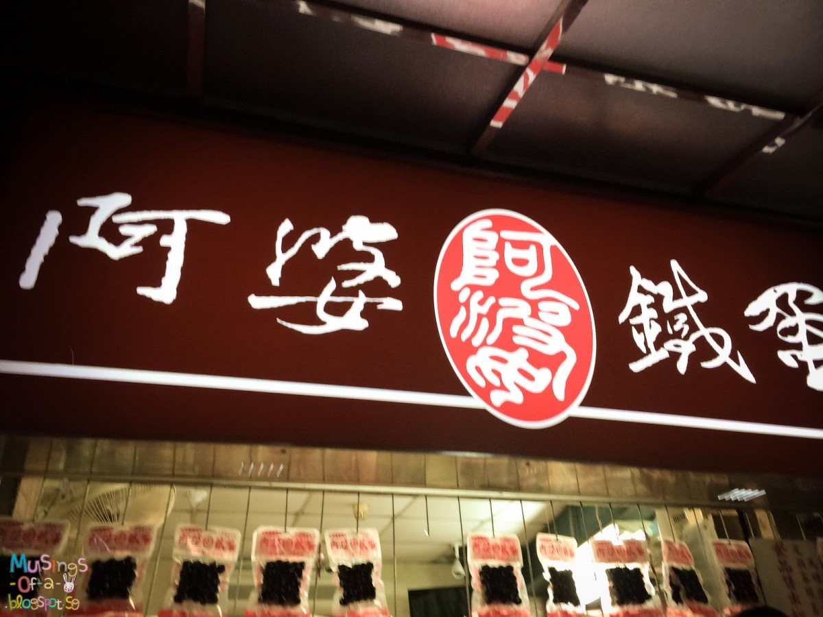 Highlights of Taipei: Tamsui (淡水老街, 渔人码头)