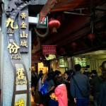 Highlights of Taiwan: Jiǔfèn 九份老街