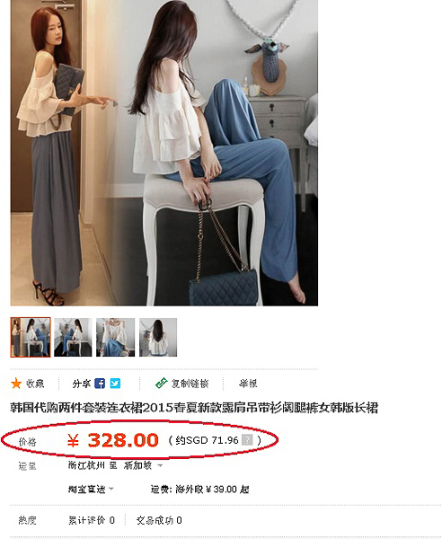 Taobao Shopping with 65daigou (Starter)